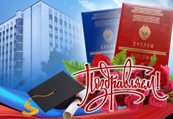 Дорогие выпускники ГОУ ВПО «ДонАУиГС»!