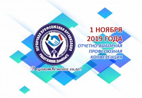 Отчетно-выборная конференция Первичной профсоюзной организации работников ГОУ ВПО «ДонАУиГС» ПРОН ДНР