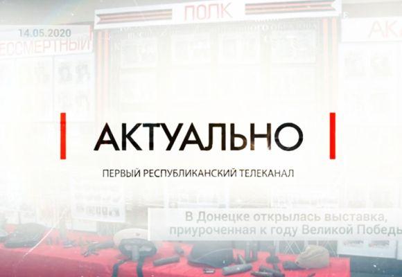 Актуально. Первый Республиканский телеканал. В Донецке открылась выставка, приуроченная к году Великой Победы!