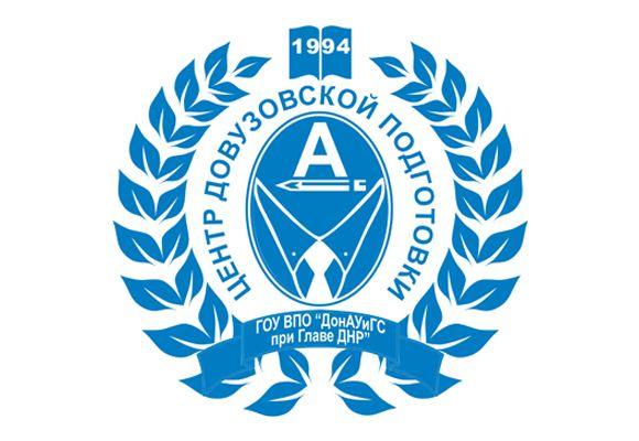 Выпуск слушателей центра довузовской подготовки ГОУ ВПО «ДонАУиГС»