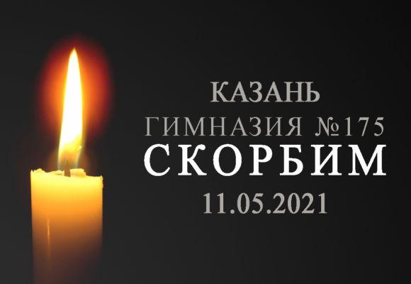 Казань. Гимназия №175. Скорбим!