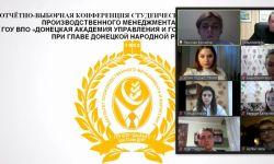 Отчётно-выборная конференция студенческого совета ПМиМ