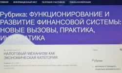 Международная научно-практическая интернет-конференция «Методологические и организационные аспекты функционирования и развития социально-экономической системы»