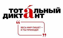 Приглашаем принять участие во Всемирной акции по проверке грамотности «Тотальный диктант»