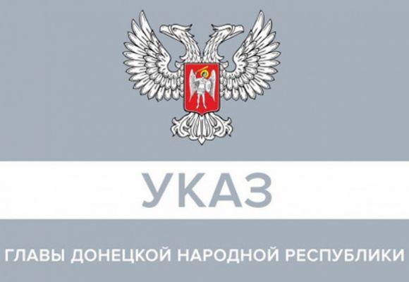 Организация учебного процесса, санитарно-эпидемический режим, безопасность: учебный год в образовательных организациях Донецкой Народной Республики традиционно начнется 1 сентября