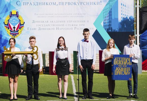 В Академии состоялось ежегодное собрание, посвящённое празднованию Дня знаний и посвящению в студенты первокурсников