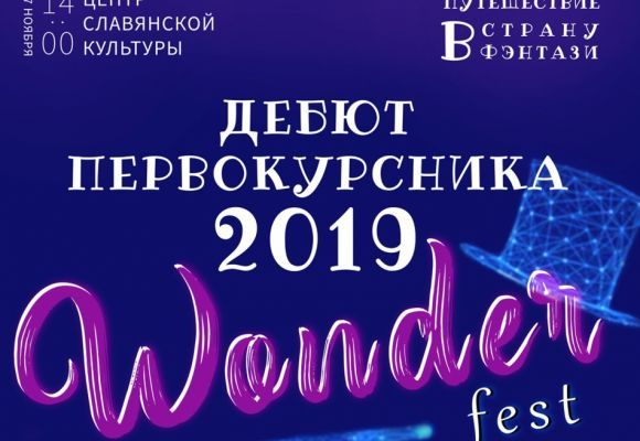 В Центре славянской культуры пройдёт ежегодный фестиваль студенческого творчества «ДЕБЮТ ПЕРВОКУРСНИКА-2019»