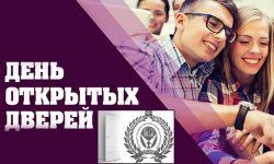 В Академии прошёл День открытых дверей факультета ГСУ