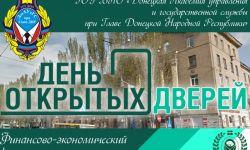 День открытых дверей на финансово-экономическом факультете