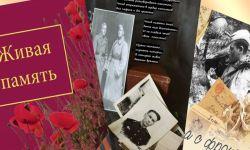 Поэтический альманах «1941-1945: Мы помним! Мы гордимся!»