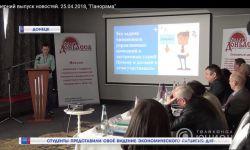 Определены победители конкурса «Экономика Донбасса: проблемы настоящего и возможности будущего»