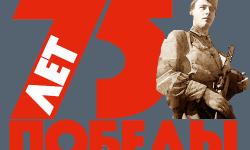 75 историй о Великом Подвиге!