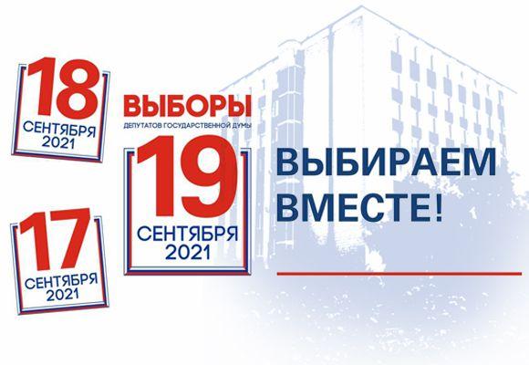 Сотрудники и студенты Академии активно принимают участие в выборах депутатов Государственной Думы Федерального Собрания Российской Федерации VIII созыва