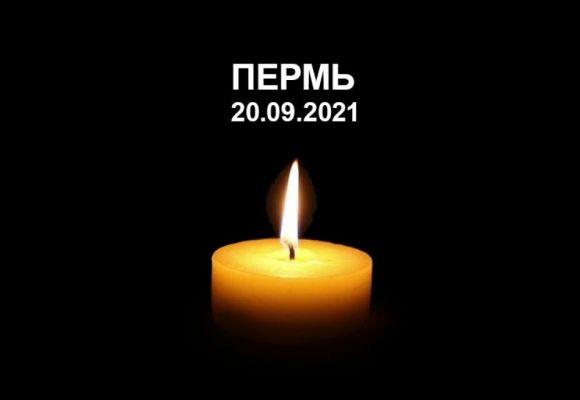 Студенты и преподаватели Академии соболезнуют родным и близким погибших в университете Перми
