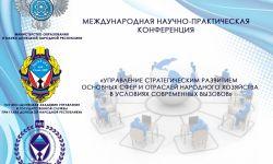 Приглашаем принять участие в Международной научно-практической конференции «Управление стратегическим развитием основных сфер и отраслей народного хозяйства в условиях современных вызовов»