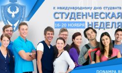 Приглашаем принять участие в Неделе студенческого самоуправления