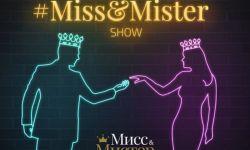 В Академии прошёл конкурс «Мисс и Мистер студенчество online – 2020»