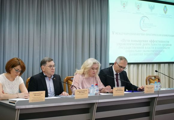 V Международная научно-практическая конференция «Пути повышения эффективности управленческой деятельности органов государственной власти в контексте социально-экономического развития территорий»