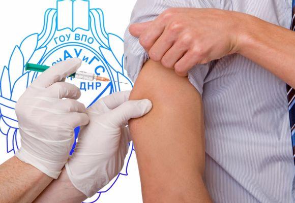 Бесплатные прививки от гриппа для сотрудников и студентов ГОУ ВПО «ДонАУиГС»