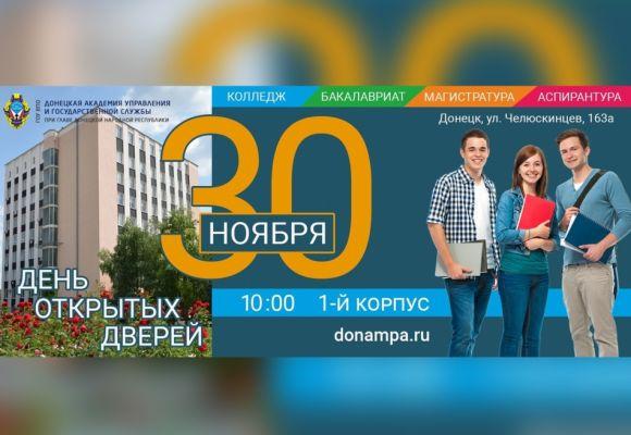 Донецкая академия управления приглашает посетить День открытых дверей для абитуриентов всего Донбасса