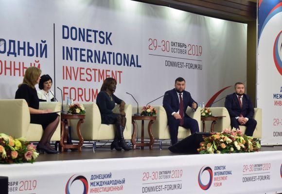 29 и 30 октября в столице ДНР проходит Донецкий международный инвестиционный форум