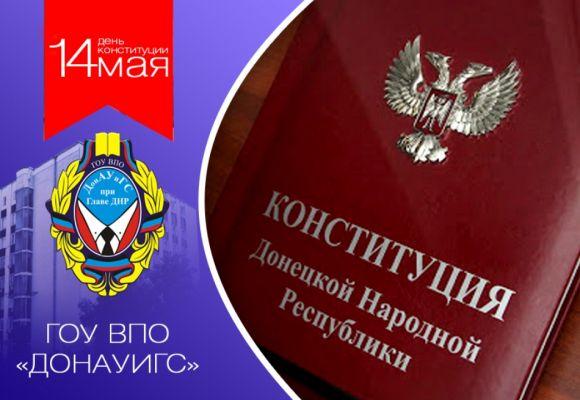 Семь лет назад в Донецке был принят основной закон государства — Конституция ДНР