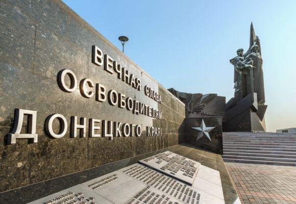 8 сентября – День освобождения Донбасса