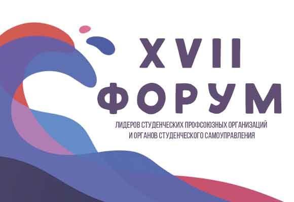 XVII Форум лидеров студенческих профсоюзных организаций и органов студенческого самоуправления