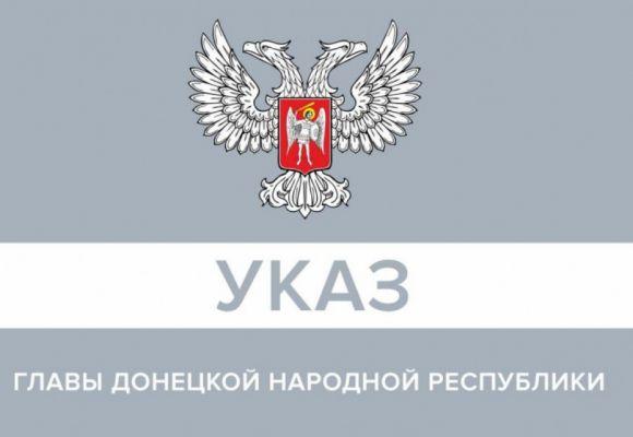 Указом Главы ДНР запрещены массовые мероприятия