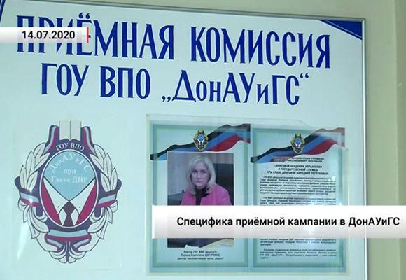 Специфика приёмной кампании в ДонАУиГС при Главе ДНР