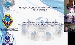 Подведены итоги проведения Международной научно-практической конференции  «Управление стратегическим развитием основных сфер и отраслей народного хозяйства в условиях современных вызовов»
