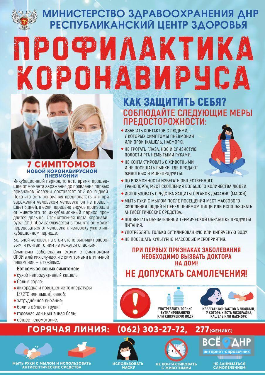 Минздрав ДНР подготовил памятку по профилактике коронавируса